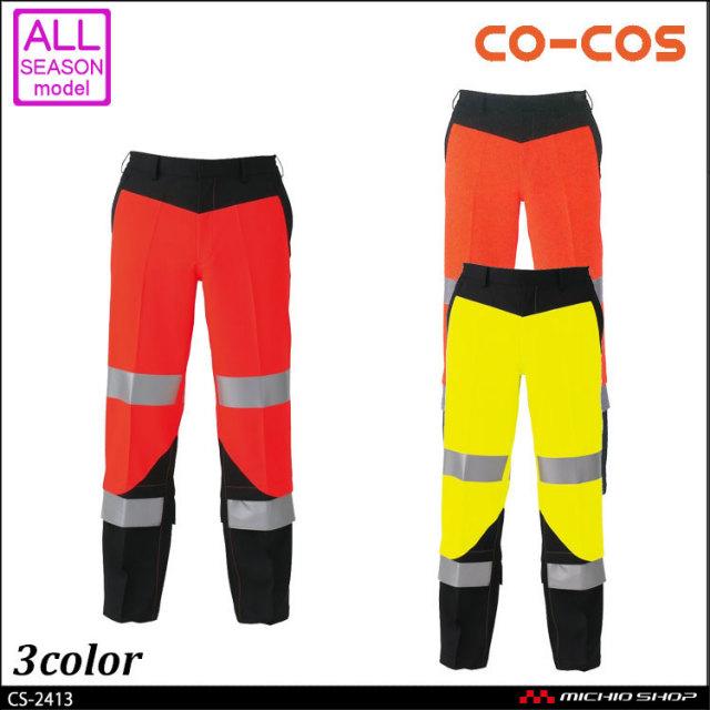 作業服 コーコス co-cos 高視認性安全スラックス CS-2413 2016年秋冬新作