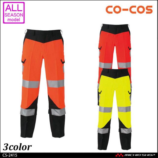 作業服 コーコス co-cos 高視認性安全カーゴパンツ CS-2415 2016年秋冬新作