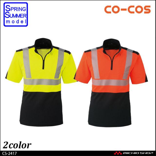 作業服 コーコス co-cos 高視認性安全半袖ポロシャツ CS-2417 2016年秋冬新作