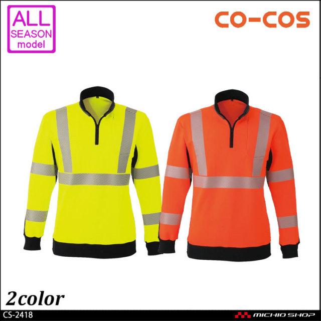 作業服 コーコス co-cos 高視認性安全トレーナー CS-2418 2016年秋冬新作