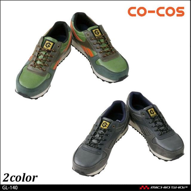 安全靴 コーコス co-cos  カジュアルセーフティ GL-140 2016年秋冬新作