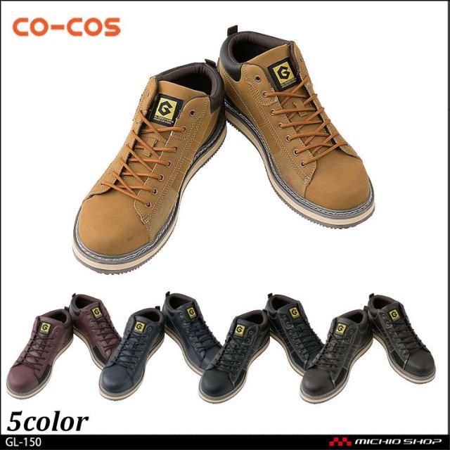 安全靴 コーコス co-cos アメリカンブーツセーフティ GL-150 2016年秋冬新作