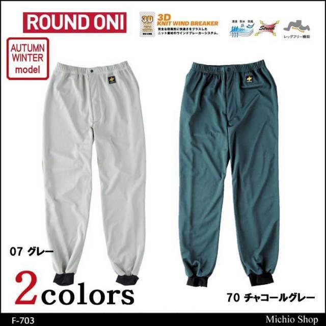 作業服 ROUND ONI パンツ F-703 丸鬼商店