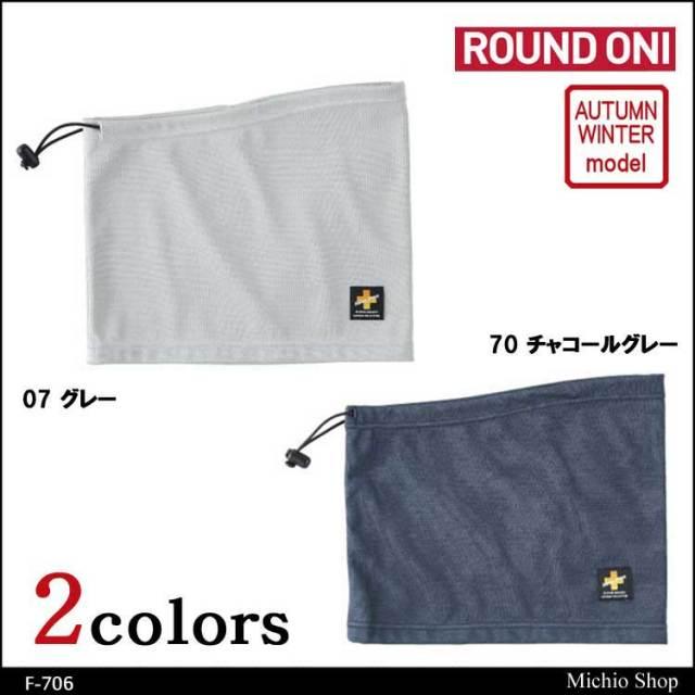 作業服 ROUND ONI ネックウォーマー F-706鬼商店