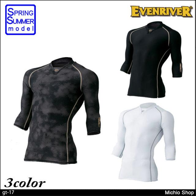 [ゆうパケット対応]作業服 EVENRIVER アイスコンプレッション Vネック(七分袖) GT-17 イーブンリバー