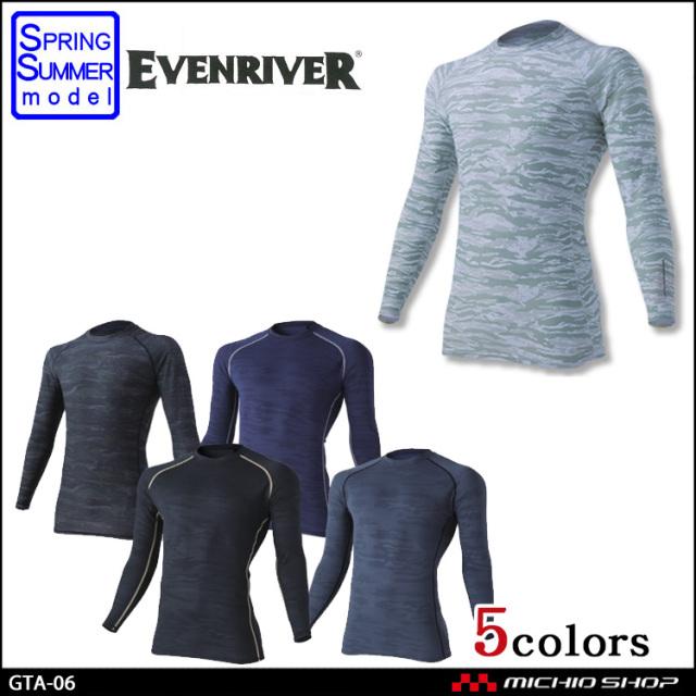 [ゆうパケット対応]作業服 EVENRIVER アイスコンプレッションエアー(長袖) GTA-06 イーブンリバー