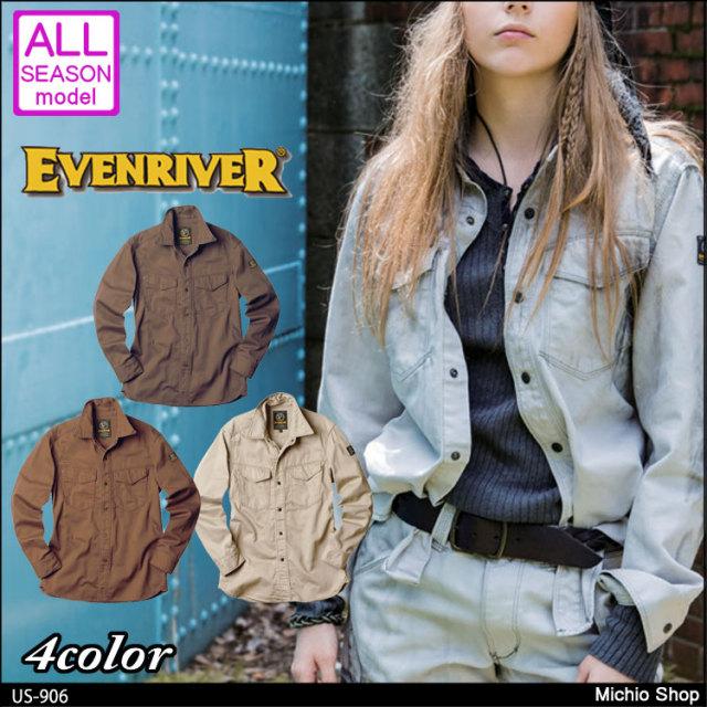 作業服 EVENRIVER ユーロシャツ US-906 イーブンリバー