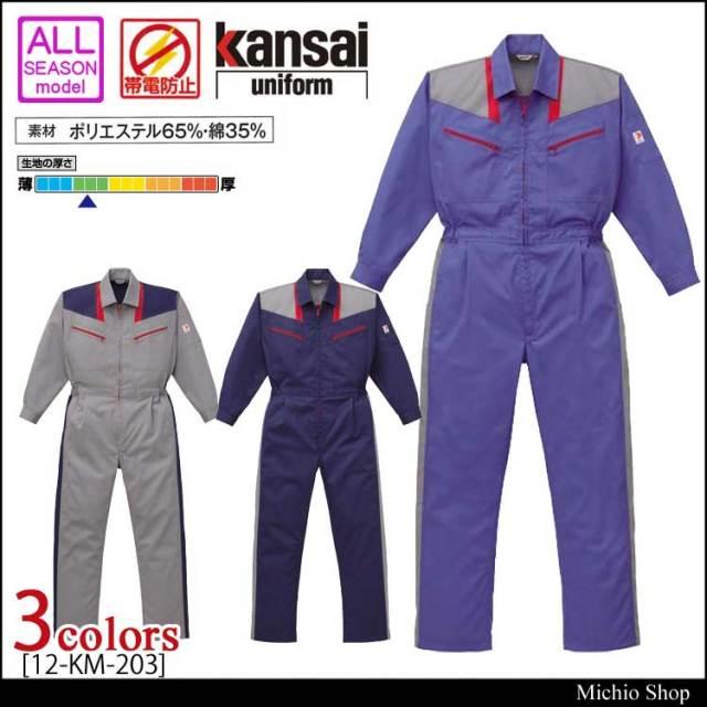 つなぎ作業服 kansai ツヅキ服 12-KM-203 山田辰 カンサイ