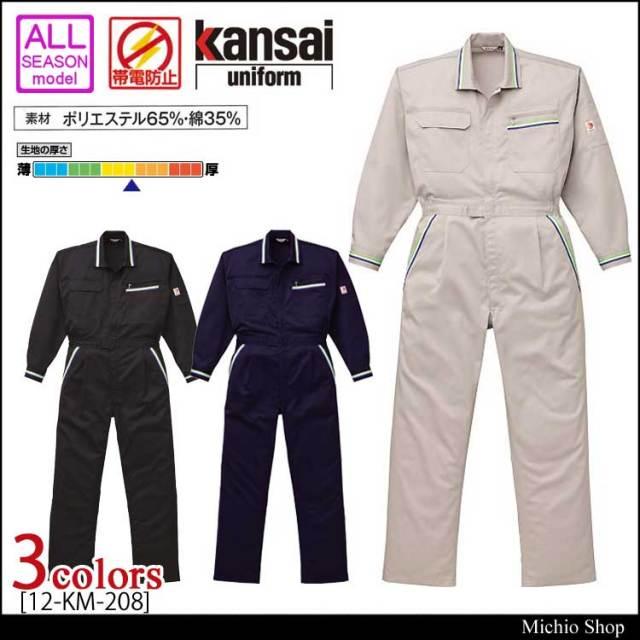 つなぎ作業服 kansai ツヅキ服 12-KM-208 山田辰 カンサイ
