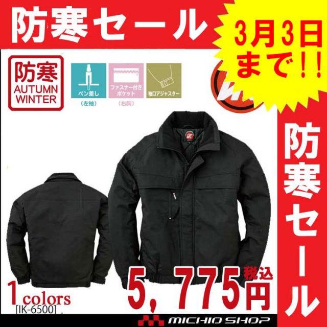 [防寒セール]防寒作業服 IKシリーズ 防寒ブルゾン IK-6500 エスケープロダクト