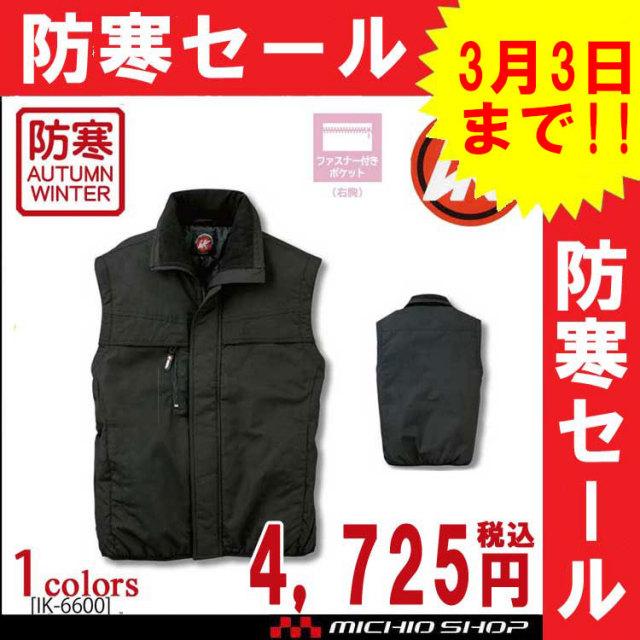 [防寒セール]防寒作業服 IKシリーズ 防寒ベスト IK-6600 エスケープロダクト
