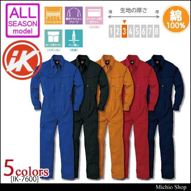 つなぎ作業服 IKシリーズ カラフル長袖ツナギ IK-7600 エスケープロダクト