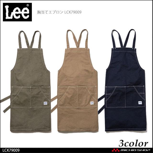 作業服 Lee リー 胸当てエプロン LCK79009
