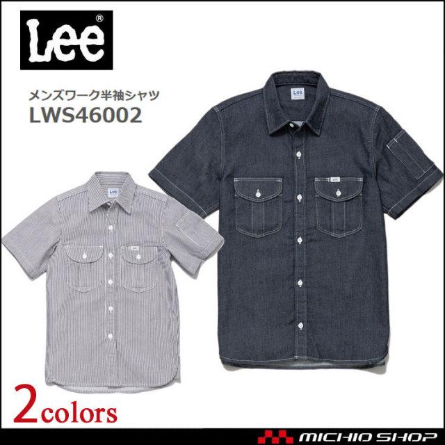 Lee リー メンズワーク半袖シャツ LWS46002 作業服 デニム ヒッコリー ヘリンボーン