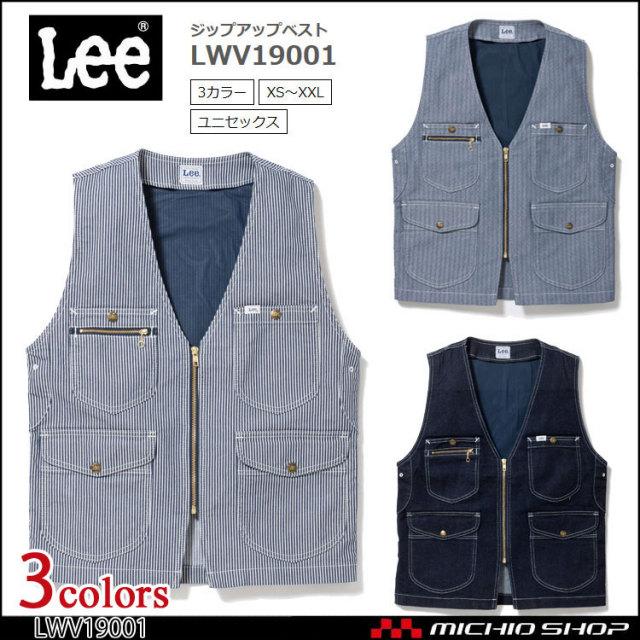 Lee リー ジップアップベスト LWV19001 作業服 デニム ヒッコリー ヘリンボーン