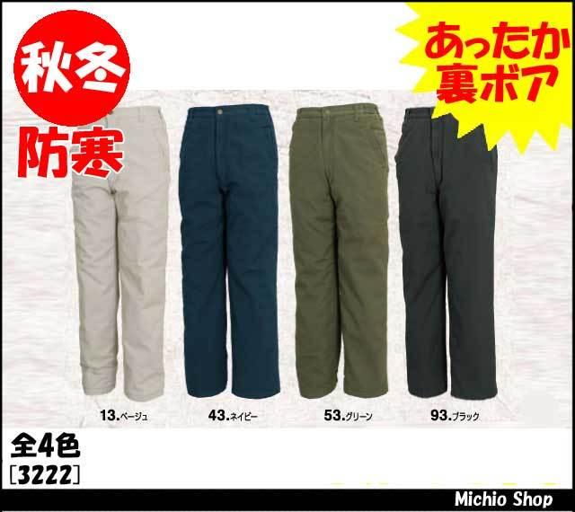 【作業服・防寒服】【藤和】パンツ 3222 top shaleton