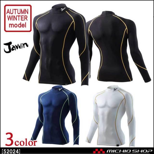 インナー Jawin ジャウィン ハイネックロングスリーブ 52024 自重堂 作業服