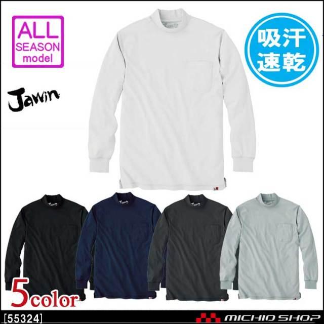 インナー Jawin ジャウィン 吸汗速乾長袖ローネックシャツ 55324 自重堂 作業服