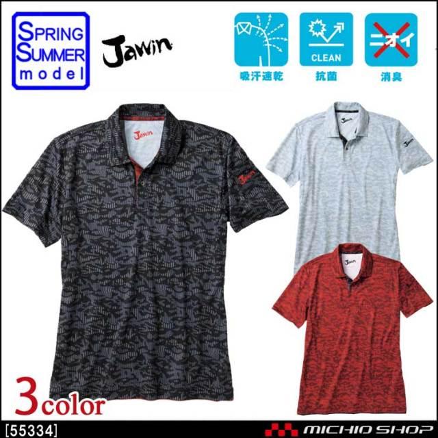 Jawin ジャウィン 吸汗速乾半袖ポロシャツ 55334 自重堂 2017年春夏新作 作業服