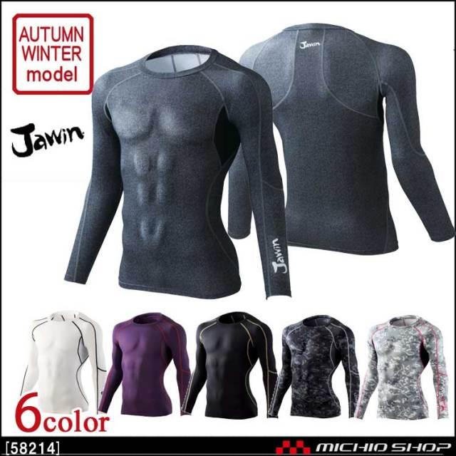インナー Jawin ジャウィン ロングスリーブ 58214 自重堂 作業服