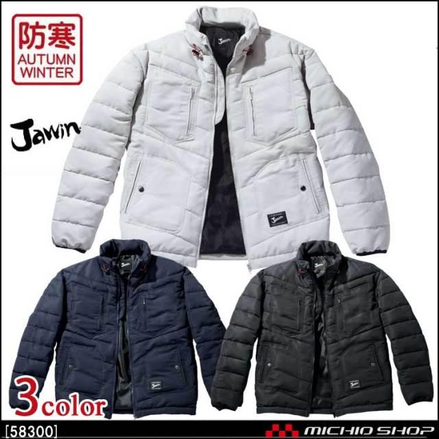 防寒服 Jawin ジャウィン ジャンパー 58300 自重堂 作業服