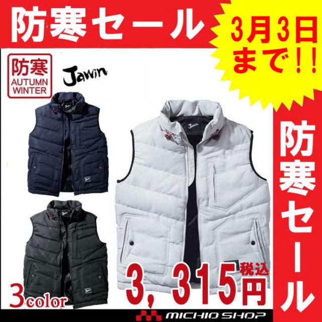 [防寒セール]防寒服 Jawin ジャウィン ベスト 58310 自重堂 作業服