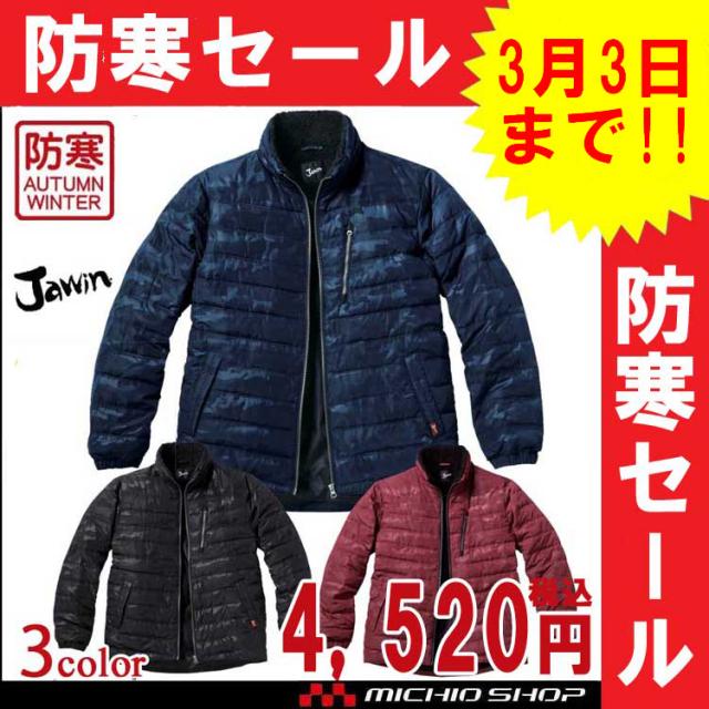 [防寒セール]防寒服 Jawin ジャウィン 防寒ジャンパー 58500 自重堂 作業服
