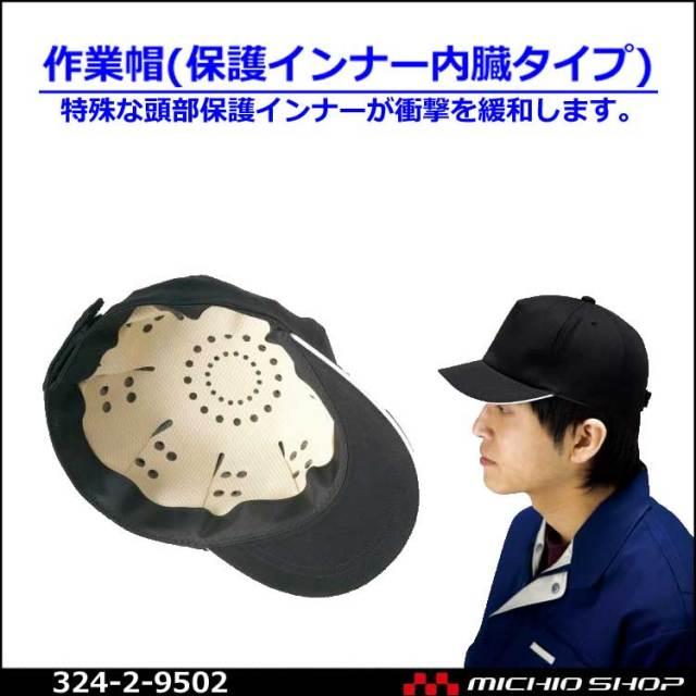 アズワン 作業帽(保護インナー内臓タイプ) 2-9052