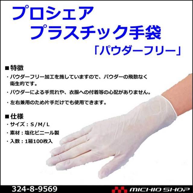 アズワン プロシェアプラスチック手袋 100枚入 8-9569