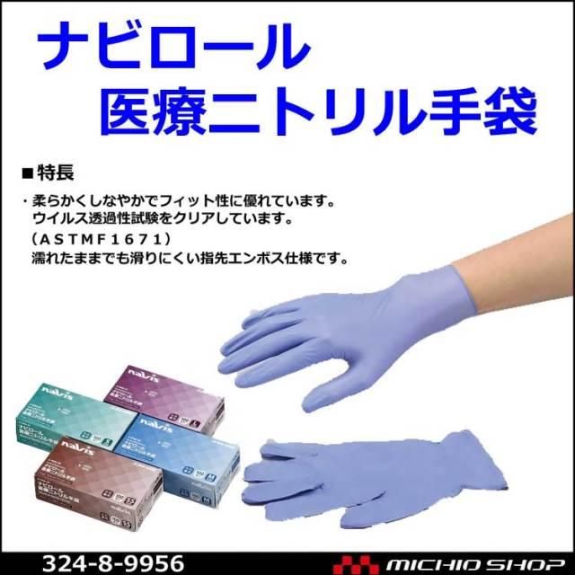 アズワン ナビロール医療ニトリル手袋 100枚入 8-9956