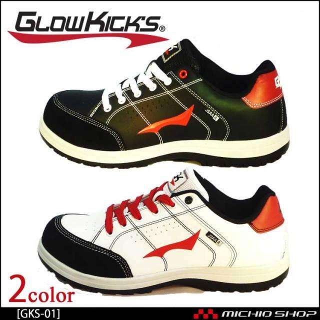 安全靴 グローキックス GLOWKICK'S セーフティスニーカー(ヒモ) GKS-01