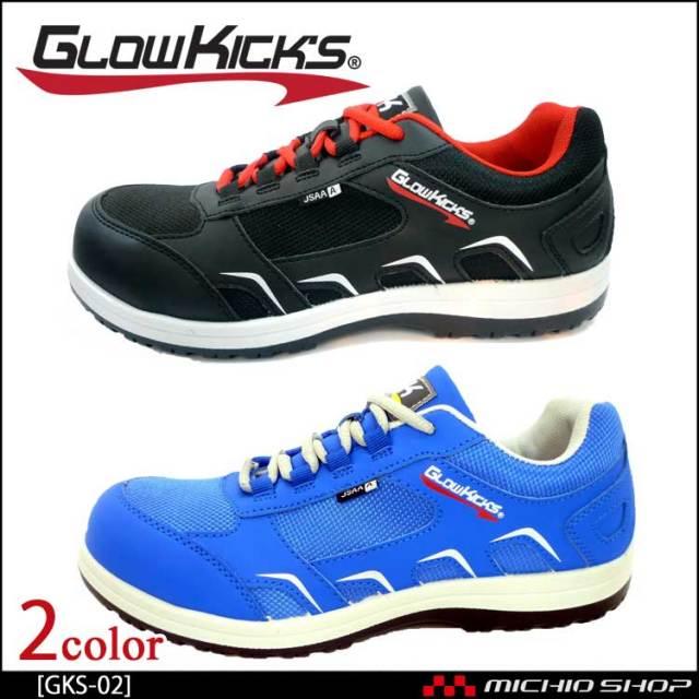 安全靴 グローキックス GLOWKICK'S セーフティスニーカー(メッシュ) GKS-02
