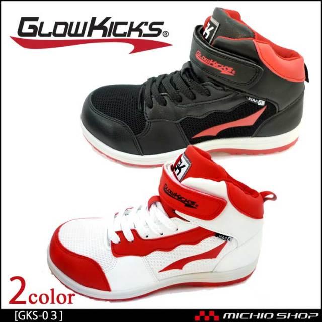 安全靴 グローキックス GLOWKICK'S セーフティスニーカー(ミッド) GKS-03