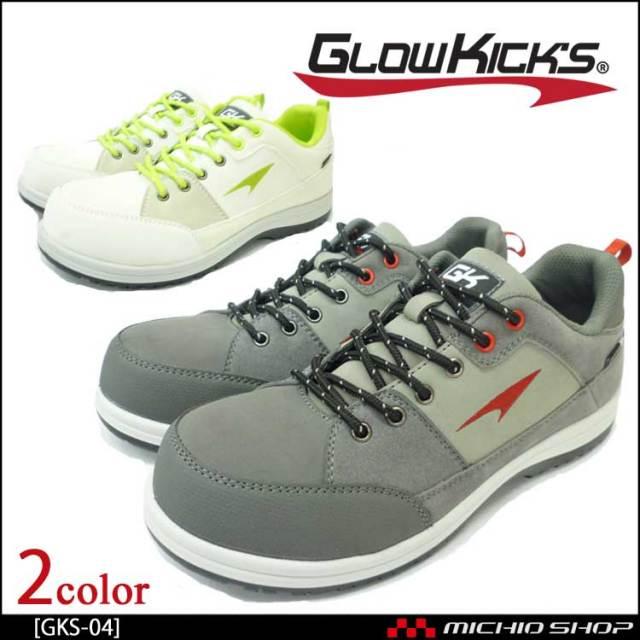 安全靴 グローキックス GLOWKICK'S セーフティスニーカー(ヒモ) GKS-04 2016年秋冬新作