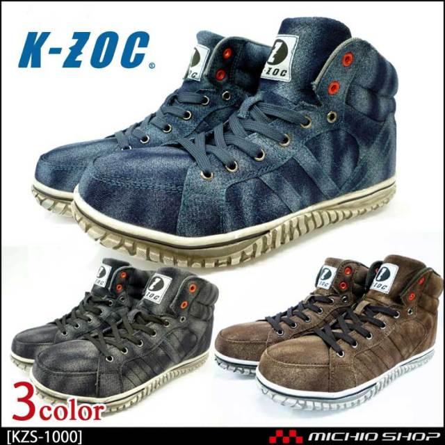 安全靴 ケイゾック K-ZOC セーフティスニーカー(ヒモ) KZS-1000 2016年秋冬新作