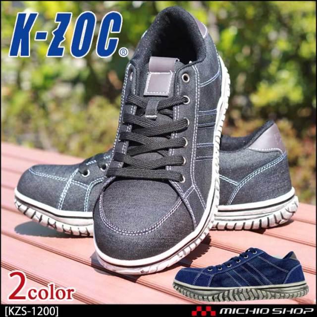 安全靴 ケイゾック K-ZOC セーフティスニーカー(紐) KZS-1200 2017年春夏新作