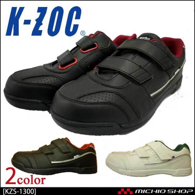 安全靴 ケイゾック K-ZOC セーフティスニーカー(マジック) KZS-1300