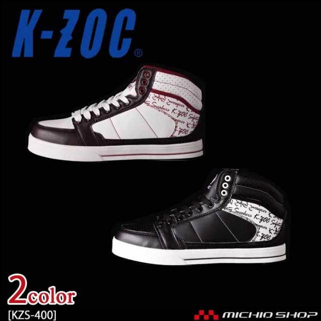 安全靴 ケイゾック K-ZOC セーフティスニーカー(ミッド) KZS-400