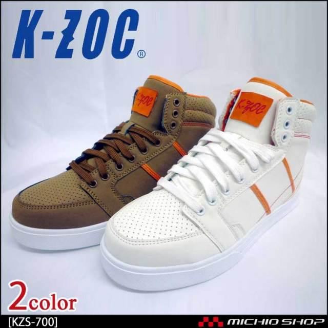 安全靴 ケイゾック K-ZOC セーフティスニーカー(ミッド) KZS-700