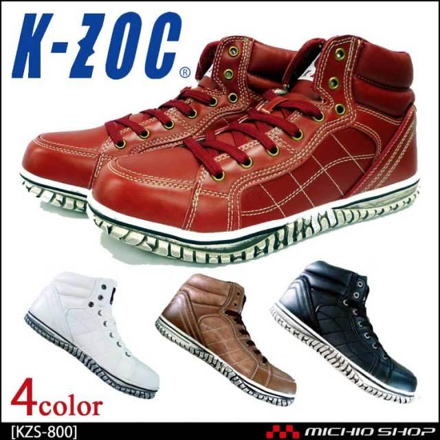 安全靴 ケイゾック K-ZOC セーフティスニーカーミッド(ヒモ) KZS-800