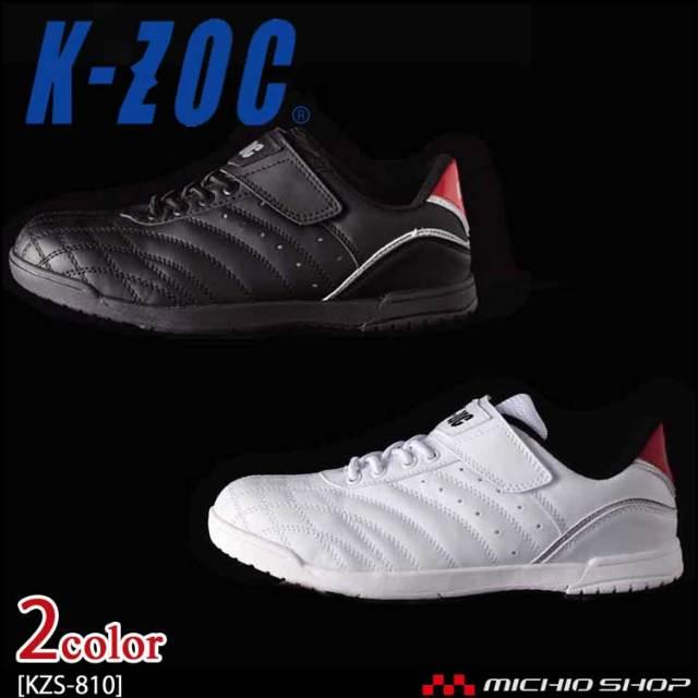 安全靴 ケイゾック K-ZOC セーフティスニーカー(ゴム&マジック) KZS-810