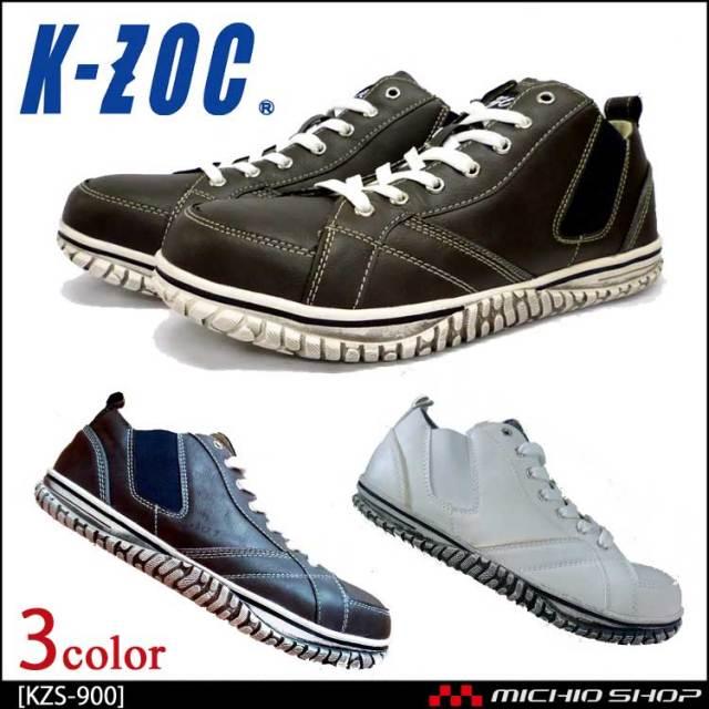 安全靴 ケイゾック K-ZOC セーフティミッド(ヒモ) KZS-900