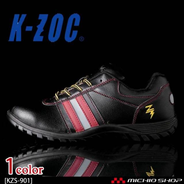 安全靴 ケイゾック K-ZOC セーフティスニーカー(静電/ヒモ) KZS-901