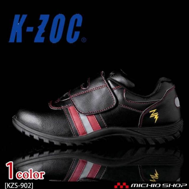 安全靴 ケイゾック K-ZOC セーフティスニーカー(静電/マジック) KZS-902