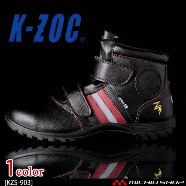 安全靴 ケイゾック K-ZOC セーフティハーフ(静電/マジック) KZS-903