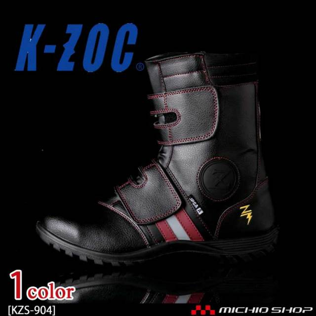 安全靴 ケイゾック K-ZOC セーフティロング(静電/マジック) KZS-904