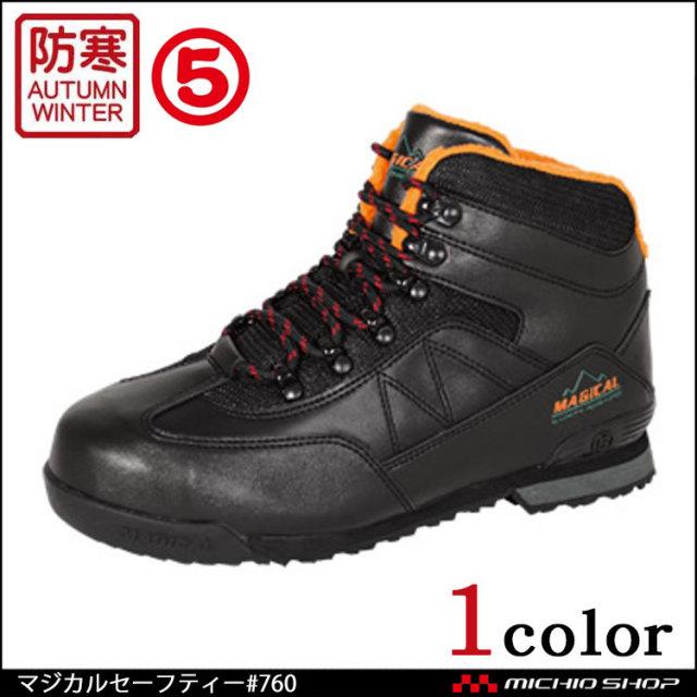 安全靴 作業靴 丸五 MARUGO マジカルセーフティー#760 防寒靴