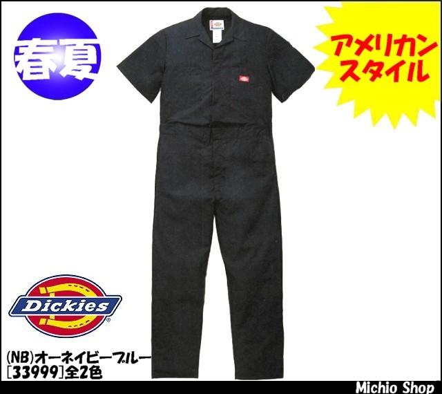 作業服 ディッキーズ[Dickies] 半袖インポートツヅキ服(つなぎ) 33999 山田辰