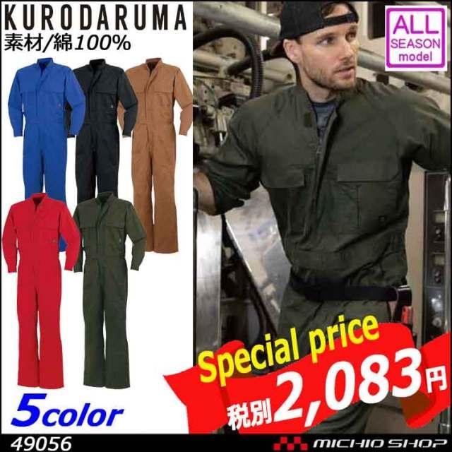 [最安値に挑戦]つなぎ服 96cloth クロダルマ 長袖ツナギ 49056 作業服 円管