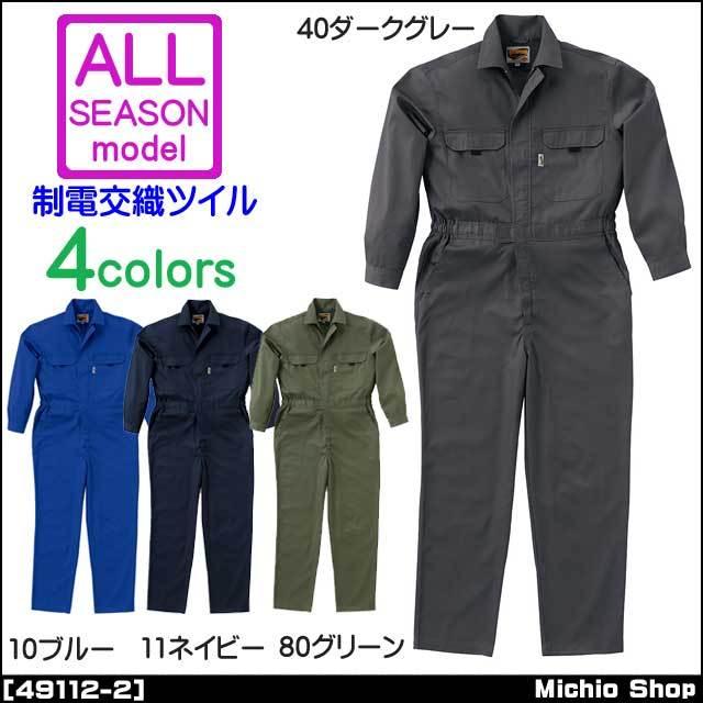 作業服 作業着 クロダルマ KURODARUMA ツナギ服  つなぎ 49112-2